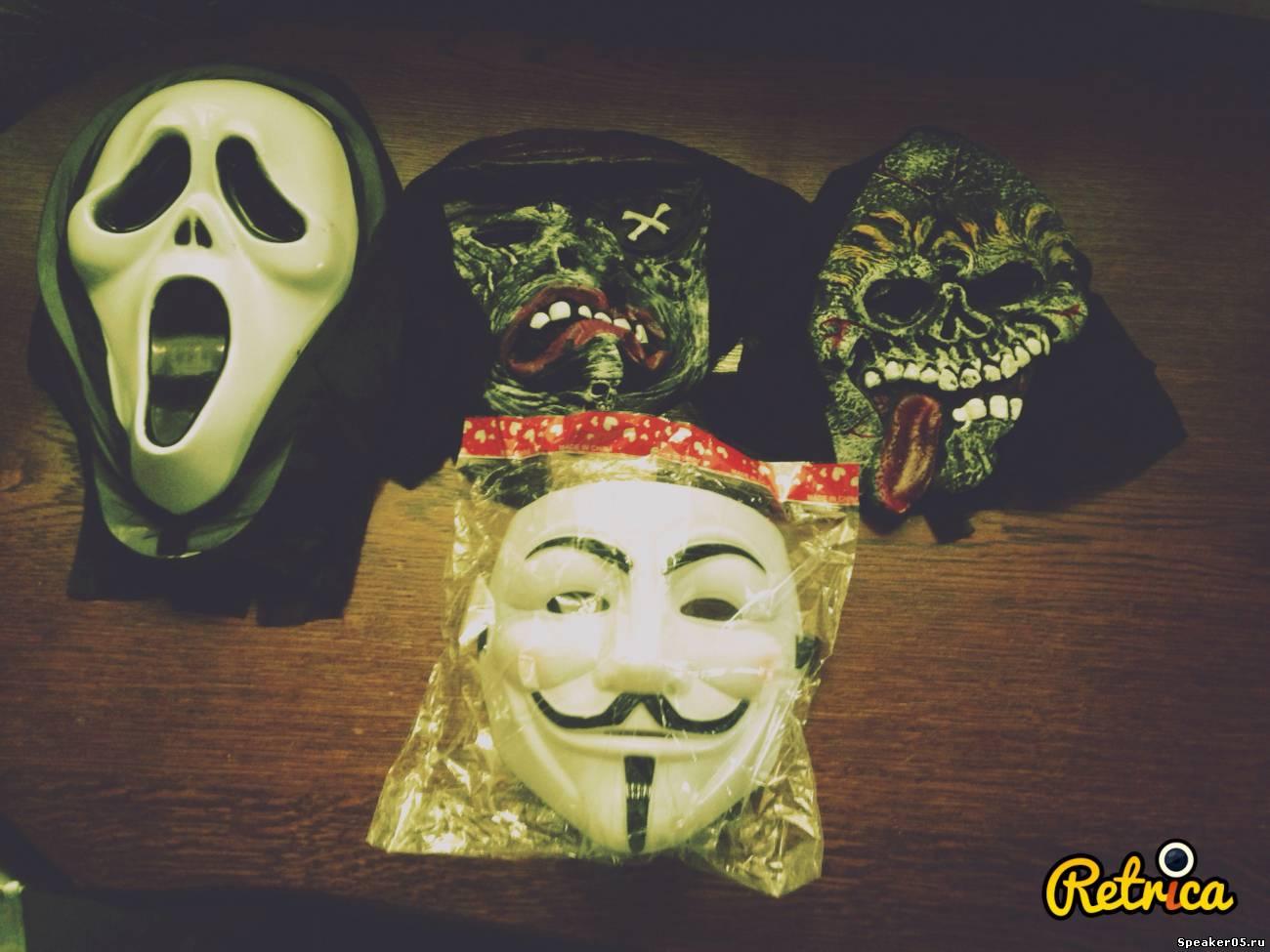 Как сделать маску 97
