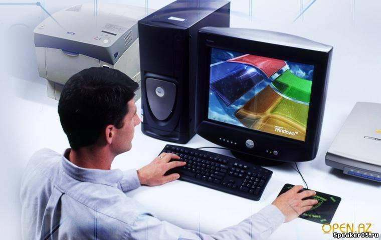 Предыдущая картинка Все картинки Современные компьютеры ppt  Современный компьютер Реферат плюс