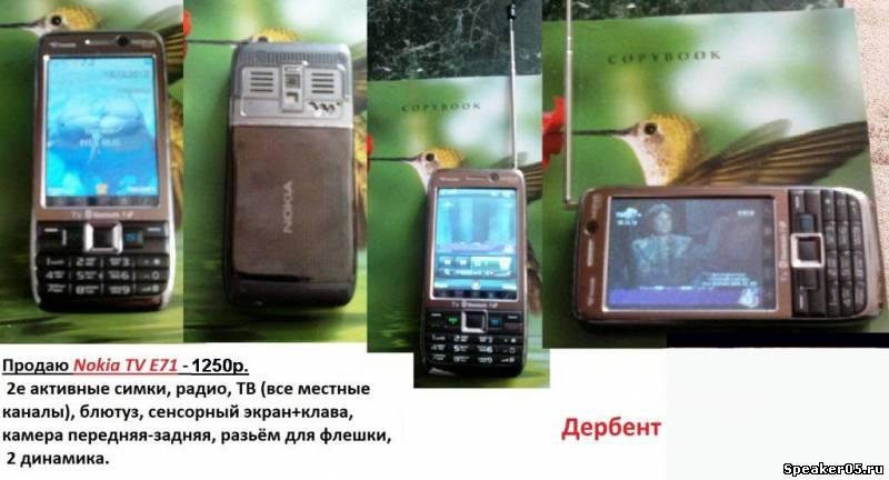 добровольного скалько стоит телефон нокияе71 Воды Расширенный
