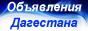 Бесплатный сайт объявлений Республики Дагестан, объявления от частных лиц до продуктов компаний